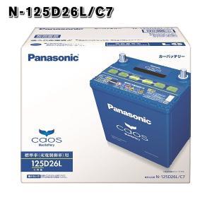 カオスバッテリー 125D26L CAOSC7 パナソニック Panasonic カオス7 N-125D26L C7 車 【旧品番 125D26L/C6】 CAOS 自動車 3年保証 N-125D26LC7 N-125D26L/C7|amcom
