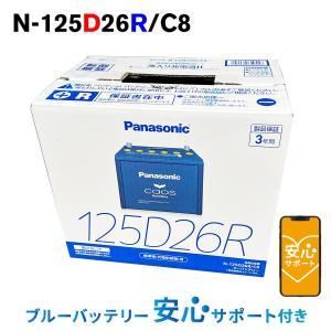 カオスバッテリー 125D26R CAOSC7 パナソニック Panasonic カオス7 N-125D26R C7 車 【旧品番 125D26R/C6】 CAOS 自動車 3年保証 N-125D26RC7 N-125D26R/C7|amcom