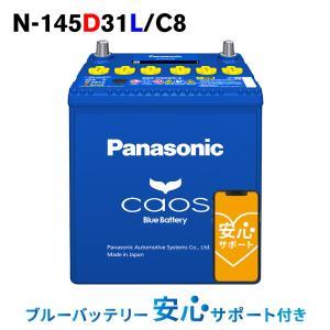 カオスバッテリー 145D31L CAOSC7 パナソニック Panasonic カオス7 N-145D31L C7 車 【旧品番 145D31L/C6】 CAOS 自動車 3年保証 N-145D31LC7 N-145D31L/C7|amcom