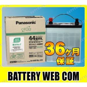 N-40B19L/CR 3年保証 パナソニック Panasonic 車 バッテリーcirclaサークラ|amcom