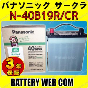 N-40B19R/CR 3年保証 パナソニック Panasonic 車 バッテリーcirclaサークラ|amcom