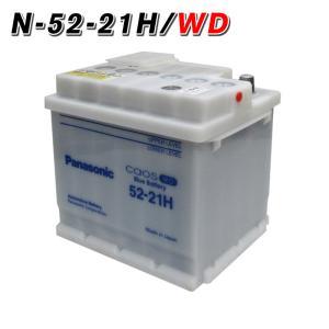パナソニック カオス バッテリー N-52-21H WD Panasonic 52-21H/WD 欧州車用カーバッテリー CAOS 2年保証 自動車 車|amcom