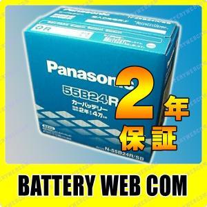 55B24R/SB パナソニック Panasonic 車 バッテリー 2年保証|amcom