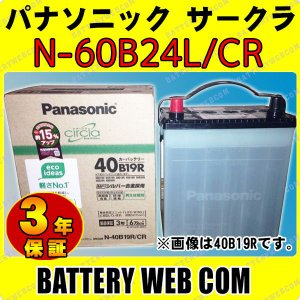 N-60B24L/CR 3年保証 パナソニック Panasonic 車 バッテリーcirclaサークラ|amcom