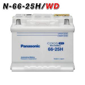 パナソニック カオス バッテリー N-66-25H WD Panasonic 66-25H/WD 欧州車用カーバッテリー CAOS 2年保証 自動車 車|amcom
