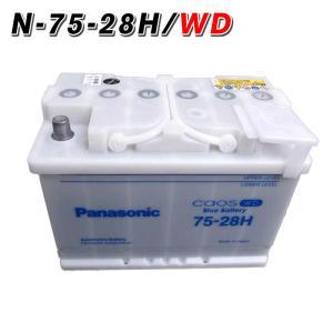 パナソニック カオス バッテリー N-75-28H WD Panasonic 75-28H/WD 欧州車用カーバッテリー CAOS 2年保証 自動車 車|amcom