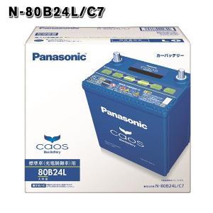 送料無料 カオス バッテリー 80B24L CAOSC6 パナソニック Panasonic カオス6 N-80B24L C6 車 CAOSバッテリー CAOS 自動車 3年保証 N-80B24LC6 N-80B24L/C6|amcom