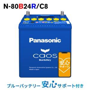 カオスバッテリー 80B24R CAOSC7 パナソニック Panasonic カオス7 N-80B24R C7 車 【旧品番 80B24R/C6】 CAOS 自動車 3年保証 N-80B24R/C7 N-80B24RC7|amcom