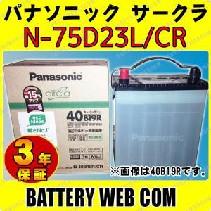 N-75D23L/CR 3年保証 パナソニック Panasonic カーバッテリー circlaサークラ|amcom
