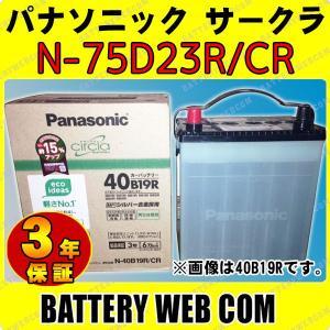 N-75D23R/CR 3年保証 パナソニック Panasonic 車 バッテリーcirclaサークラ|amcom