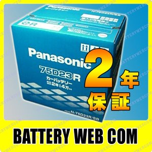 75D23R/SB パナソニック Panasonic 車 バッテリー 2年保証|amcom