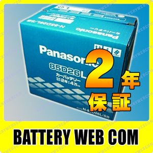 85D26L/SB パナソニック Panasonic 車 バッテリー 2年保証|amcom
