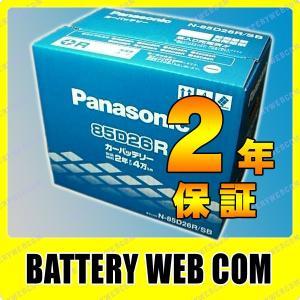 85D26R/SB パナソニック Panasonic 車 バッテリー 2年保証|amcom