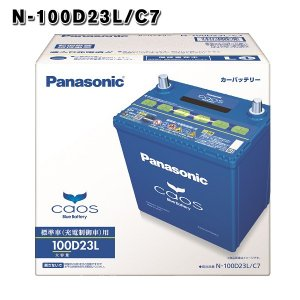 カオスバッテリー 100D23L CAOSC7 パナソニック Panasonic カオス7 N-100D23L C7 車 【旧品番 100D23L/C6】 CAOS 自動車 3年保証 N-100D23LC7 N-100D23L/C7|amcom