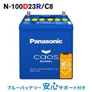 カオスバッテリー 100D23R CAOSC7 パナソニック Panasonic カオス7 N-100D23R C7 車 【旧品番 100D23R/C6】 CAOS 自動車 3年保証 N-100D23RC7 N-100D23R/C7|amcom
