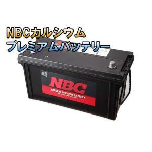 130E41R NBC 自動車用バッテリー 密閉式 シールドメンテナンスフリー 国産車 車 大型車用バッテリー 2年保証 JIS 互換 115E41R 120E41R 一部地域除く|amcom