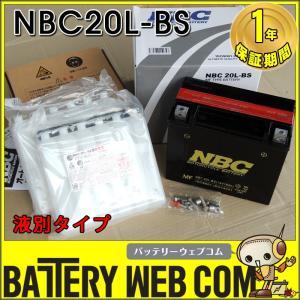 NBC 20L-BS バイク バッテリー YTX20L-BS RBTX 20L-BS 互換 オートバイバッテリ- 傾斜搭載不可 横置き不可|amcom