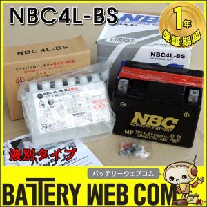NBC 4L-BS バイク バッテリー YT4L-BS FT4L-BS KT4L-BS RBT 4L-BS 互換 オートバイバッテリ- 傾斜搭載不可 横置き不可|amcom