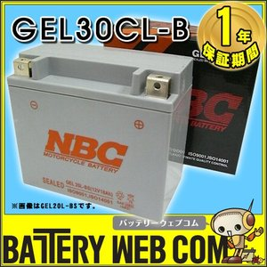 NBC GEL30CL-B ジェットスキー 水上バイク バッテリー バイク SEA DOO CB30CL-B YB30L-B 互換 オートバイ バッテリ-