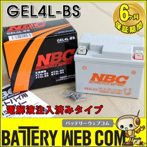 NBC GEL4L-BS バイク バッテリー YT4L-BS FT4L-BS KT4L-BS RBT4L-BS 互換 オートバイバッテリ- 傾斜搭載可 横置き可能|amcom