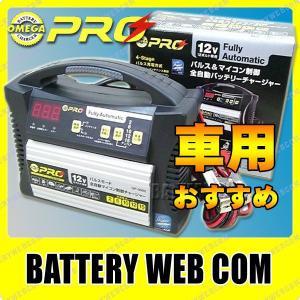 オメガ プロ OP-0002 自動車バッテリー 充電器 1年保証 OMEGA PRO 全自動バッテリーチャージャー (12V専用) パルス&マイコン制御 車用バッテリー充電器|amcom