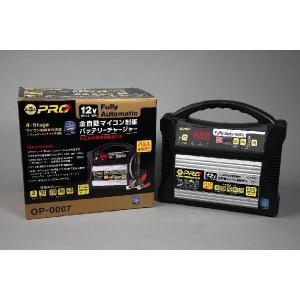 送料無料 オメガ プロ OP-0007 自動車バッテリー 充電器 1年保証 チャージャー OMEGA PRO 車用バッテリー充電器 マイコン制御|amcom