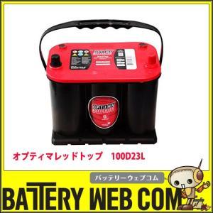 100D23L オプティマバッテリー OPTIMA 自動車 バッテリー レッドトップ REDTOP セット 車バッテリー 3年保証 amcom