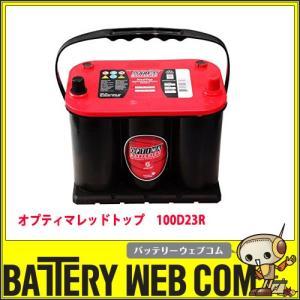 100D23R オプティマバッテリー OPTIMA 自動車 バッテリー レッドトップ REDTOP セット 車バッテリー 3年保証 amcom