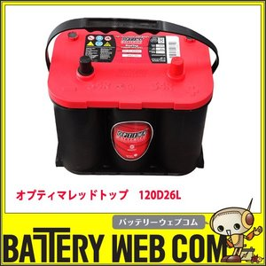 90D26L オプティマバッテリー OPTIMA 自動車 バッテリー レッドトップ REDTOP セット 車バッテリー 3年保証 amcom