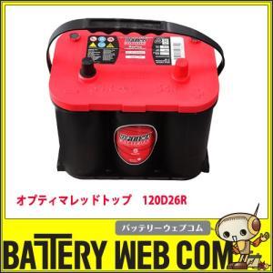 90D26R オプティマバッテリー OPTIMA 自動車 バッテリー レッドトップ REDTOP セット 車バッテリー 3年保証 amcom