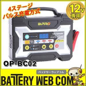 オメガプロ OP-BC02 バッテリー充電器 DC12V 専用 マイコン制御 全自動パルス充電器 バッテリーチャージャー アイドリングストップ車 ハイブリッド車 対応|amcom