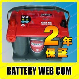925U オプティマバッテリー レッドトップ OPTIMA 自動車 バッテリー REDTOP 車バッテリー 2年保証 amcom