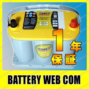 925SL オプティマバッテリー イエロートップ OPTIMA 自動車 バッテリー YELLOWTOP 車バッテリー 1年保証 amcom