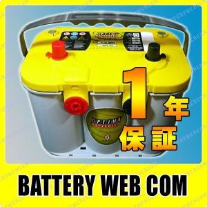 D1000U オプティマバッテリー イエロートップ OPTIMA 自動車 バッテリー YELLOWTOP 車バッテリー 1年保証 amcom