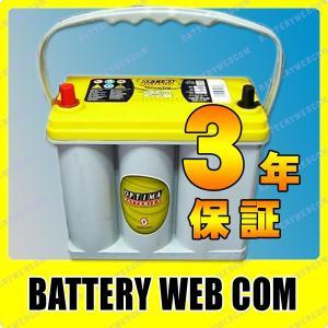YT-B24R オプティマバッテリー イエロートップ OPTIMA 自動車 バッテリー YELLOWTOP 車バッテリー 3年保証 amcom