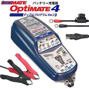 オプティメート4DUAL パルス 式 充電 バイク バッテリー 充電器 バッテリーチャージャー 3年保証 デュアル Optimate4 全自動 充電器 メンテナー テックメイト