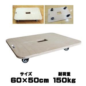 木製 平台車 60×50cm 5台セット 耐荷重150Kg 静音 ベアリング 式 自在 キャスター 作業 板 運搬 台車|amcom