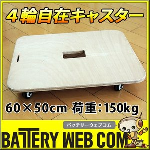 木製 平台車 60×50cm 耐荷重150Kg 静音 ベアリング 式 自在 キャスター 作業 板 運搬 台車|amcom