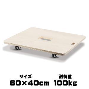 木製 平台車 60×40cm 耐荷重100Kg 静音 ベアリング 式 自在 キャスター 作業 板 運搬 台車|amcom