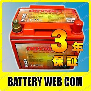 PC-1200 オデッセイ 車 バッテリー ODYSSEY 3年保証 自動車 バッテリー|amcom