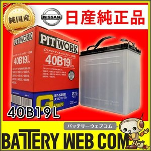 在庫アリ 40B19L PITWORK ( ピットワーク ) 日産 純正品 自動車 バッテリー 長寿命 国産 互換性 34B19L 38B19L|amcom