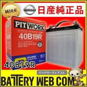 在庫アリ 40B19R PITWORK ( ピットワーク ) 日産 純正品 自動車 バッテリー 長寿命 国産 互換性 34B19R 38B19R|amcom