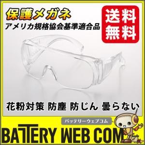 作業用保護メガネ 曇らないの商品一覧 通販 Yahooショッピング
