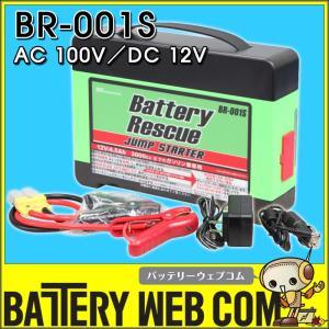 バッテリーレスキュー BR-001S ポータブル電源 ジャンプスターター AC100V DC12V 4500mAh NEWING ニューイング SFJ株式会社|amcom