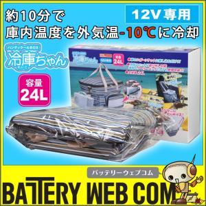 ハンディクールBOX 冷庫ちゃん NEWING ニューイング CB-001 SFJ株式会社 保冷バッグ CB001|amcom