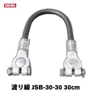 バッテリー用 ケーブル線 JSB-30-30 わたり線 接続 30cm ジョイントケーブル ジャンパー線 車両ケーブル バッテリー連結線 中間線 清和工業|amcom