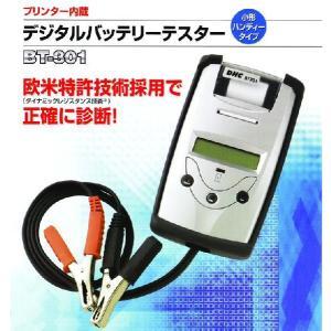 デジタルバッテリーテスター BT301|amcom