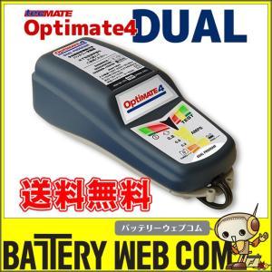 バッテリーチャージャー オプティメート4 DUAL パルス 式 充電 バイク バッテリー キーパー 充電器 正規品 3年保証 テックメイト オプティメート4デュアル|amcom