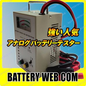 BT-1240A 台湾YUASA バッテリー テスター 12V二輪車用バッテリーテスター|amcom
