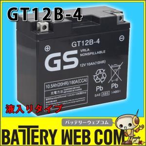 GT12B-4 台湾 ユアサ yuasa バイク 用 バッテリー オートバイ GT12B-4 GS ユアサ yuasa 互換 1年保証 PL保険 傾斜搭載可 横置き可能